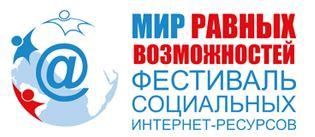 VII Фестиваль социальных Интернет - ресурсов «Мир равных возможностей»